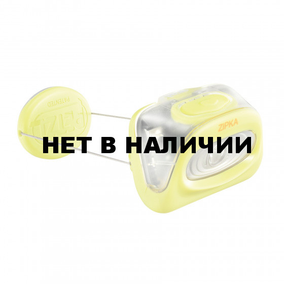 Фонарь Zipka Yellow (Petzl)
