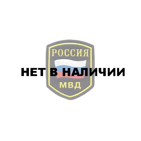 Нашивка на рукав Россия МВД пластик