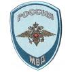 Нашивка на рукав Россия МВД Юстиция на рубашку тканая