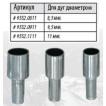Стальные наконечники под люверсы для дюраполовых дуг Steel Tips DUR 8.5 9552.0811