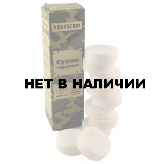 Сухое горючее BOYSCOUT (10 таблеток) 61040
