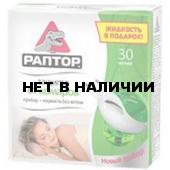 Комплект РАПТОР прибор+жидкость от комаров 30 ночей Gk9560