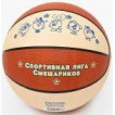 Мяч баскетбольный Смешарики №5 SMBA 105