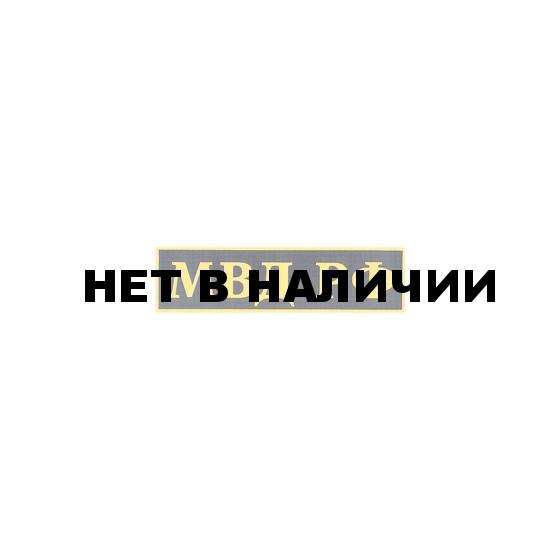 Нашивка на спину МВД РФ тканая
