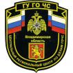 Нашивка на рукав ГУ ГО ЧС Владимирская обл.Центр.регцентр по делам ГОЧС