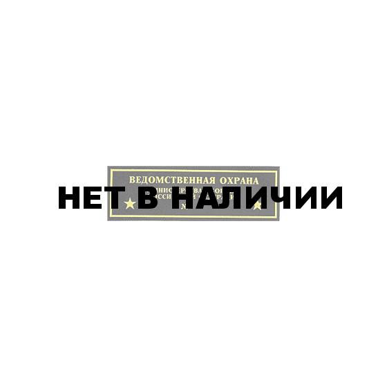 Нашивка на грудь Ведомственная охрана Министерства Обороны России