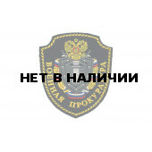 Нашивка на рукав ВС РФ Военная прокуратура пластик