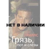 Книга Б.Гриллс Грязь, пот и слезы