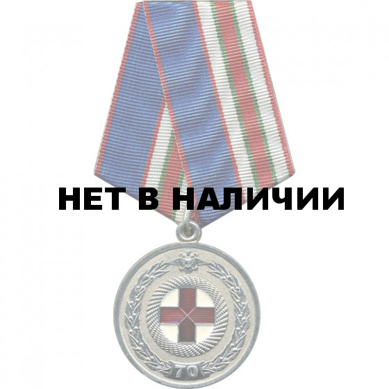 Медаль 70 лет Спецмедучреждениям МВД России металл