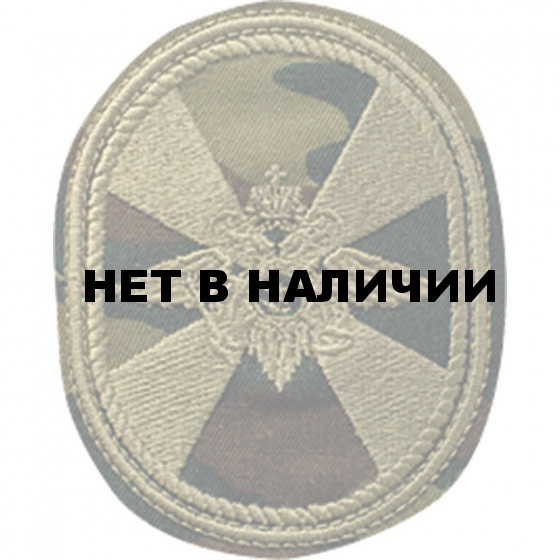 Нашивка на рукав Внутренние Войска овал полевые вышивка шелк