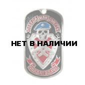 Жетон 9-27 Победа или смерть Солдат удачи голубой берет металл