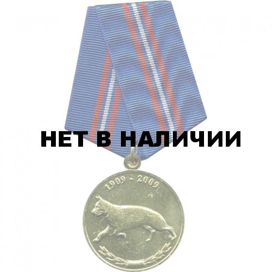 Медаль 100 лет Кинологическим подразделениям МВД России металл