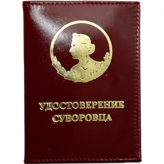 Обложка Удостоверение Суворовца старого образца кожа