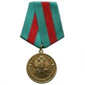 Медаль Ветеран Пограничной службы ФСБ России металл