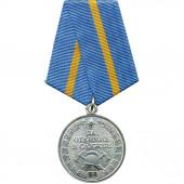 Медаль За отличие в службе МЧС России 1 степени металл