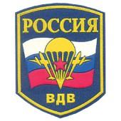 Нашивка на рукав Россия ВДВ пластик