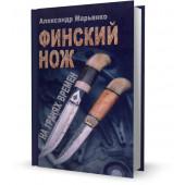 Книга Финский нож на гранях времен