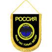 Вымпел ВБ-36 Россия Войска специального назначения вышивка