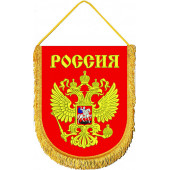 Вымпел ВБ-7 Герб РФ вышивка