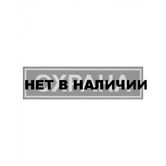 Нашивка на грудь Охрана 110х30мм серый шрифт пластик
