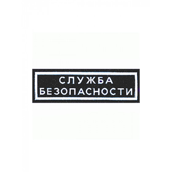 Нашивка на грудь Служба безопасности 2 строки черный фон белый шрифт пластик