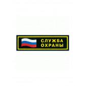 Нашивка на грудь Служба охраны флаг цветное сукно пластик