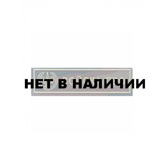 Нашивка на грудь Войска ПВО камуфлированная пластик
