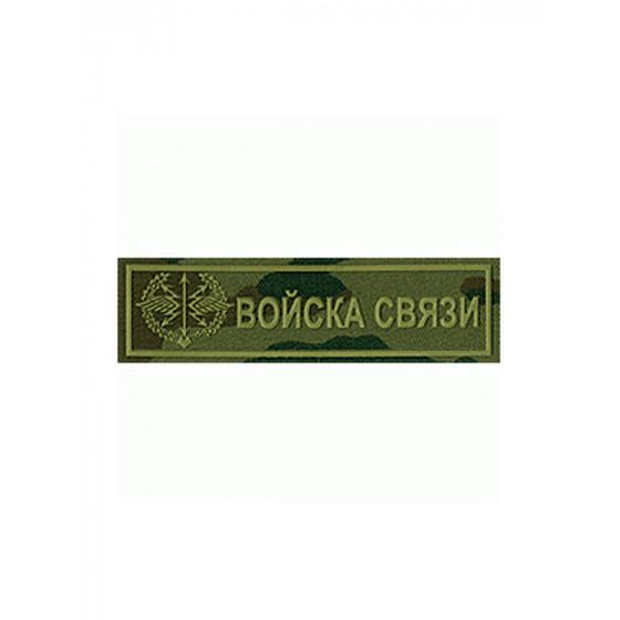 Нашивка на грудь Войска связи камуфлированная пластик