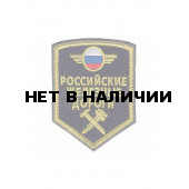 Нашивка на рукав Российские железные дороги вышивка люрекс