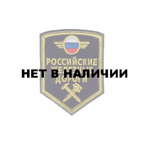 Нашивка на рукав Российские железные дороги пластик