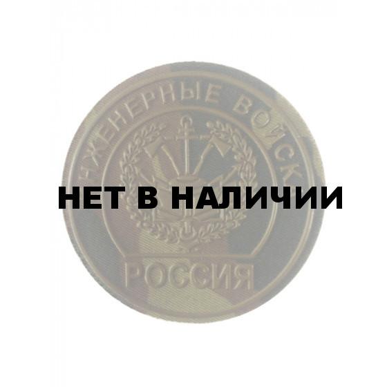 Нашивка на рукав Россия Инженерные войска камуфлированная пластик