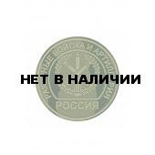 Нашивка на рукав Россия Ракетные войска и артиллерия камуфлированная пластик