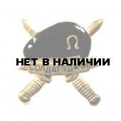 Миниатюрный знак Солдат удачи черный берет металл