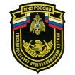 Нашивка на рукав МЧС России Государственная противопожарная служба вышивка шелк