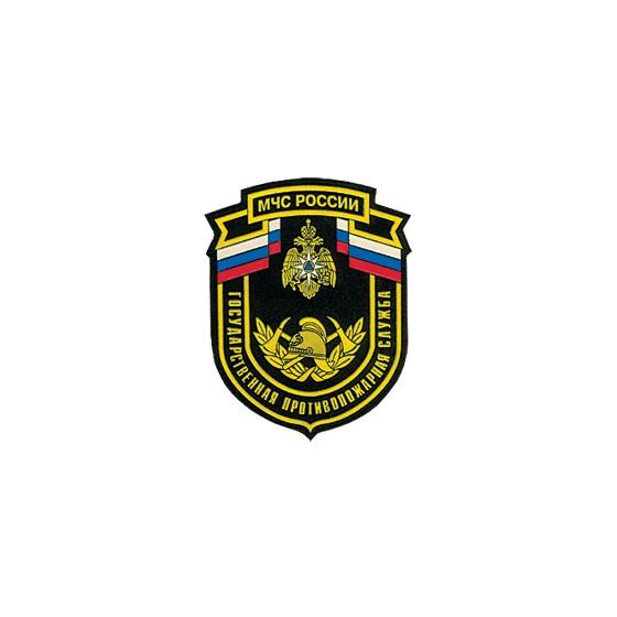 Нашивка на рукав МЧС России Государственная противопожарная служба вышивка люрекс