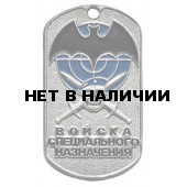 Жетон 7-10 Войска специального назначения голубой берет металл