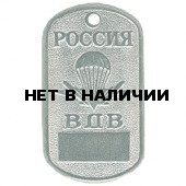 Жетон 6-10 Россия ВДВ парашют металл