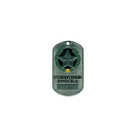 Жетон 4-1 Сухопутные войска металл
