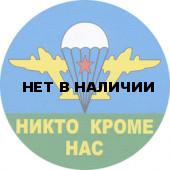 Наклейка 09н Никто кроме нас белый купол круг сувенирная