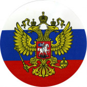 Наклейка 107н Штандарт Президента сувенирная