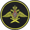 Нашивка на рукав ВС РФ РВА вышивка люрекс