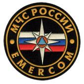 Нашивка на рукав МЧС России Emercom диам 100мм вышивка шелк