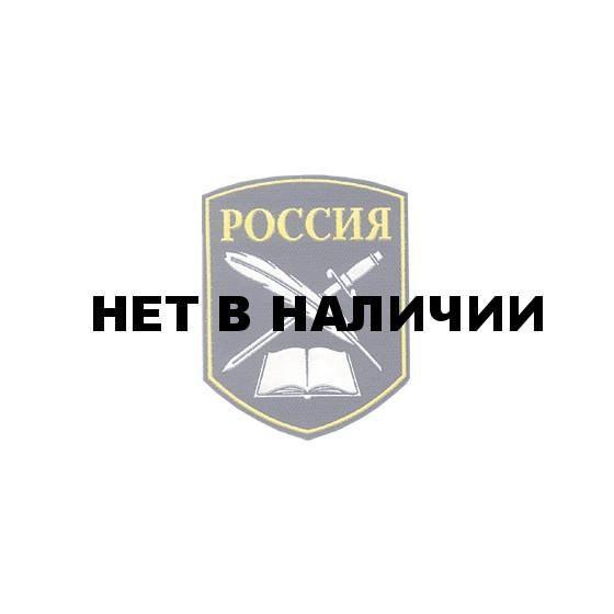 Нашивка на рукав Нахимовское военное училище и морские кадетские корпуса пластик