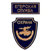 Нашивка на рукав Охрана лось Егерская служба комплект вышивка ше