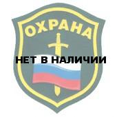 Нашивка на рукав Охрана флаг вышивка шелк