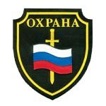 Нашивка на рукав Охрана флаг прямая пластик