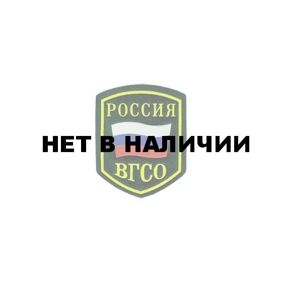 Нашивка на рукав Россия ВГСО пластик