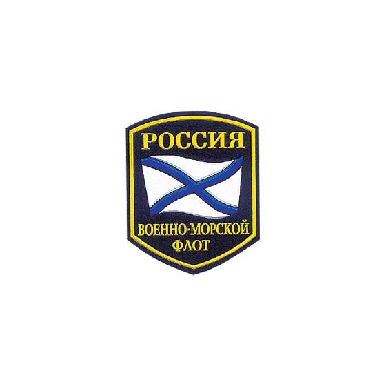 Нашивка на рукав Россия Военно-морской флот пластик