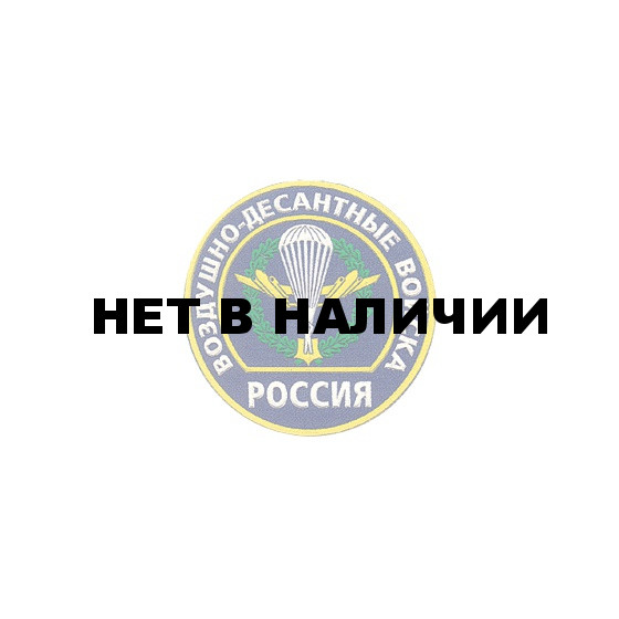 Нашивка на рукав Россия Воздушно-десантные войска камуфлированная пластик