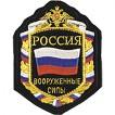 Нашивка на рукав Россия ДМБ ВС вышивка шелк